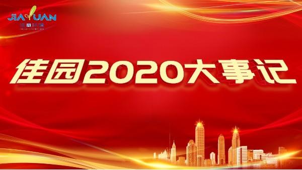 2020年佳園環境大事記