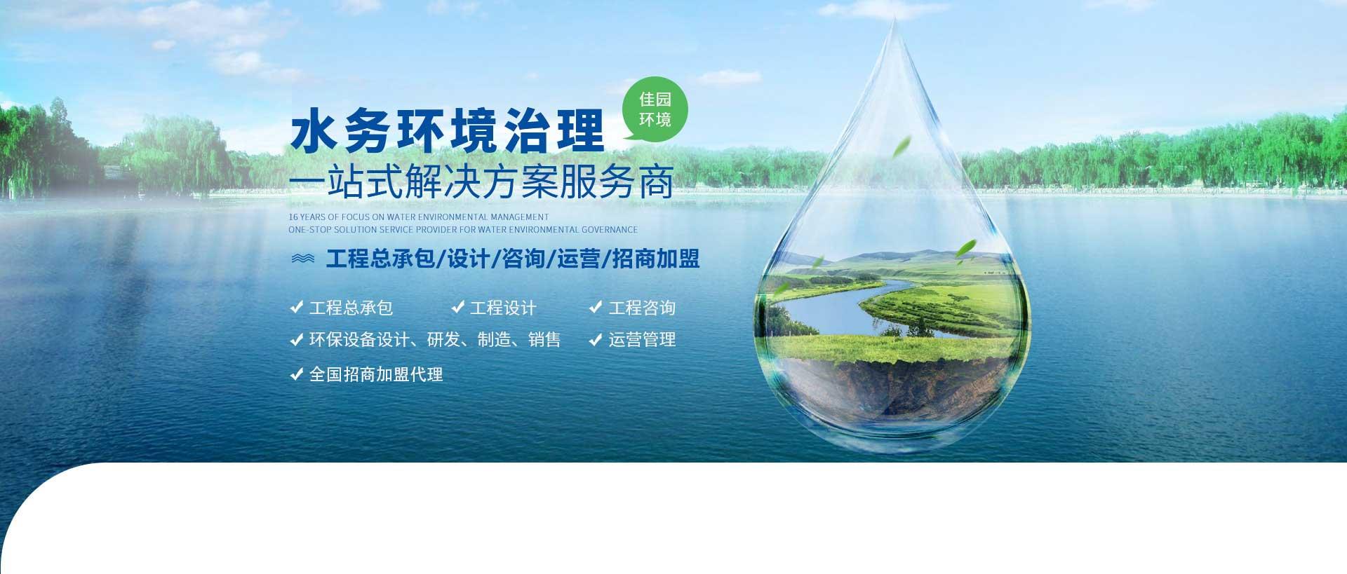 水務環境治理一站式解決方案服務商