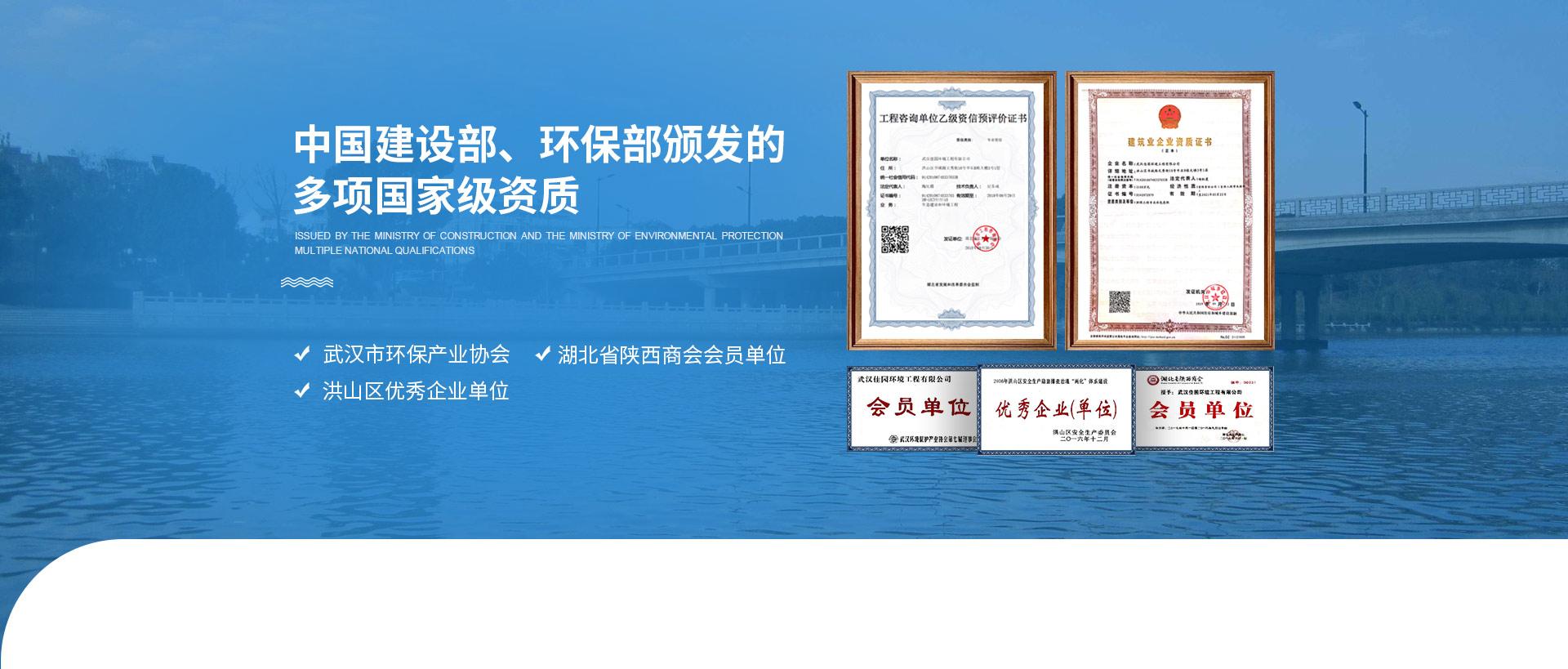 中國建設部、環保部頒發的多項國家資質